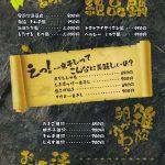 魚菜酒房 びあ九(メニュー)