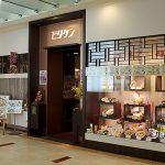 ピリケンラーメン ベル店(外観)