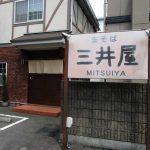 三井屋(外観)