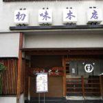 初味寿司 本店(外観)