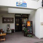 飴珈屋(外観)