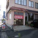 上海飯店(外観)