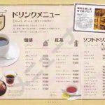 飴珈屋(メニュー)