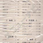 上海飯店(メニュー)