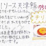 はじめ食堂(メニュー)