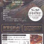 鉄板焼きダイニング voyage(メニュー)