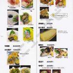 初味寿司 本店(メニュー)