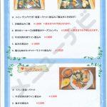 石窯ピッツァ ZIO チオ(メニュー)