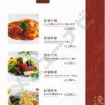 Chinese Restaurant FUN(メニュー)