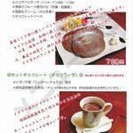 ほっとカフェ smile(メニュー)