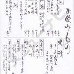 かくれ庵(メニュー)