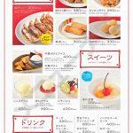 ピリケンラーメン ベル店(メニュー)