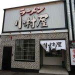 ラーメン 小村屋(外観)