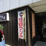 食堂Cafe ひとやすみ(外観)