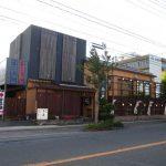 和と酒 馬乃屋 本店(外観)