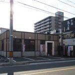 和と酒 馬乃屋 木田店(外観)