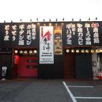 唐唐亭 福井新田塚店(外観)