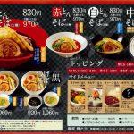 麺屋 輝之介(メニュー)