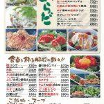 唐唐亭 福井新田塚店(メニュー)