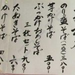 蕎麦切り 彦兵衛(メニュー)