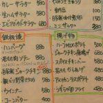 ハーブ&スパイスカフェ ココロノカオリ(メニュー)