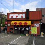 治郎吉 呉服町店(外観)