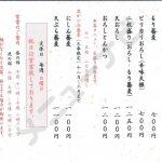 蕎麦 ゆう生庵(メニュー)