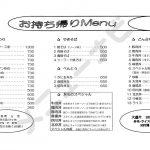 中華レストラン 万里(メニュー)