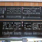 治郎吉 呉服町店(メニュー)