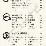 鉄板料理 薫風 kumpu 高木店(メニュー)