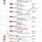 味わい食房 きど(メニュー)
