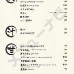鉄板料理 薫風 kumpu 日之出本店(メニュー)