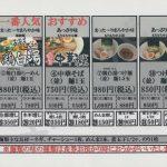 麺屋 勝木(メニュー)
