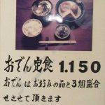 陣屋(メニュー)