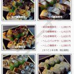 大江戸本店(メニュー)