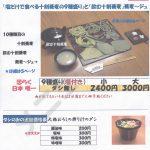 佐野蕎麦(メニュー)v