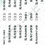 山楽(メニュー)