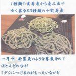 佐野蕎麦(メニュー)