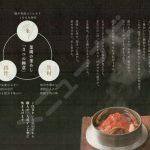 釜蔵(メニュー)