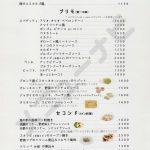 イタリア料理 クッチーナ(メニュー)
