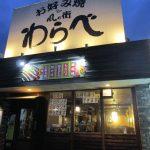わらべ 鯖江店(外装)