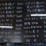 団らん(メニューボード)