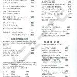 cafeゆいまーる(メニュー)
