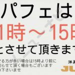 JUN(メニュー)