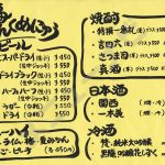 喜福 鯖江店(メニュー)