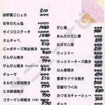 つぼみ(メニュー)