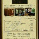 JURAKU(メニュー)