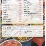 喰太呂(メニュー)