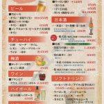 しきぶ温泉 湯楽里(レストラン 若紫)(メニュー)