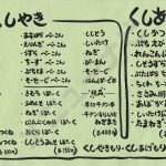 喜福 鯖江店(メニュー)v
